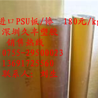 供应德国PSU棒�v日本PSU棒�v 琥珀色PSU棒