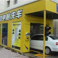 自动洗车 全自动洗车设备 青岛鑫翔自动化设备有限公司