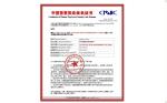 国家顶级域名证书
