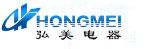 上海弘美电器有限公司