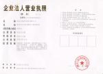 武汉宏瑞发贸易有限公司