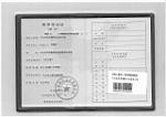税务登记证(国税)