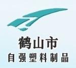 广东鹤山自强塑料制品有限公司