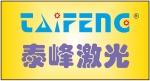 上海泰峰激光科技有限公司