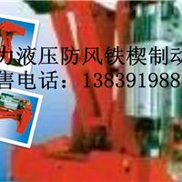 供应YFX630-80电力液压防风铁楔制动器型号