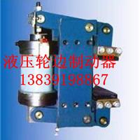 供应YLBZ系列液压轮边制动器