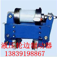 供应YLBZ63-180液压轮边制动器