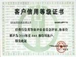 用户信用等级证书