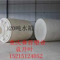 供应20吨贵州塑料水箱 20吨塑料水塔