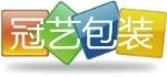 东莞冠艺包装材料制品厂