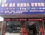 深圳市鑫前程五金商贸有限公司惠阳分公司