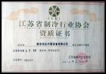 制冷协会资质证书