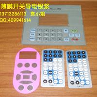 供应HXY-709A/B系列导电银胶