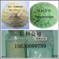 临汾硫酸亚铁,临汾硫酸亚铁厂家