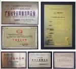 广州省守合作重信用企业