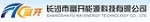 长沙市富开能源科技有限公司