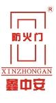 四川鑫中安防火门窗有限公司