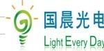 深圳市国晨光电科技有限公司