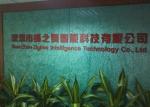 深圳市峰值舞智能科技有限公司