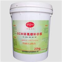 濮阳哪里有ECM环氧砂浆卖,要求耐弱酸容易清洗耐盐