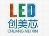 深圳创美芯光电科技有限公司