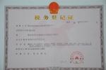 广东省东莞市国家税务局