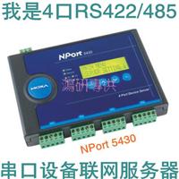 Moxa串口服务器NPort5430最优惠价格