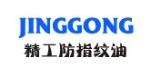 深圳市精工防指纹油有限公司