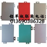 供应氟碳铝单板