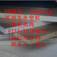 供应�h土灰色PEEK板�h黄褐色PEEK板材