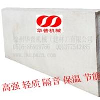 徐州华普新型建材有限公司