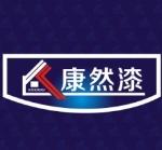 广东顺德康美特涂料有限公司