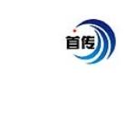 上海首传交通设施销售部一部