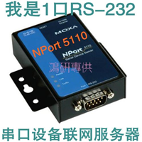 供应现货供应【NPort5110-US】1串口服务器
