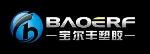 深圳市宝尔丰塑胶绝缘材料有限公司