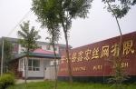 安平县鑫宏丝网有限公司