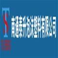 南通泰升泡沫塑料有限公司