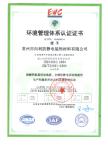 环境体系认证书