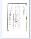 知名商标证书