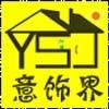 北京意饰界装饰装修公司