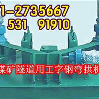 贵州云南隧道弯拱机 WGJ液压工字钢弯拱机
