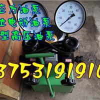 陕西湖南新疆张拉油泵 50型电动高压油泵