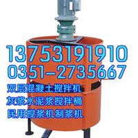 陕西西安榆林搅拌桶 混凝土搅拌机制浆机