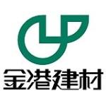 广东省中山市石岐区金港建筑材料公司