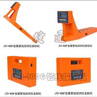 供应JTD-400G金属地下管线探测仪