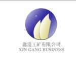 兖州鑫港新能源科技有限公司公路铁路器材分公司