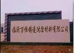 临沂万恒铸造耐磨材料有限公司