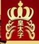 浙江皇太子门业有限公司