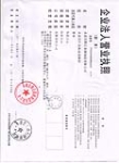 永嘉县陨石水泵厂