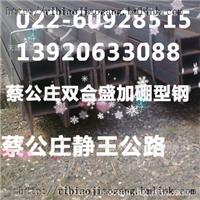 天津市静海双合盛钢材销售有限公司